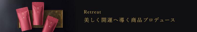 Retreat美しく開運へ導く商品プロデュース